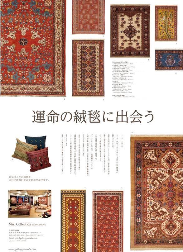 ミーリー工房絨毯